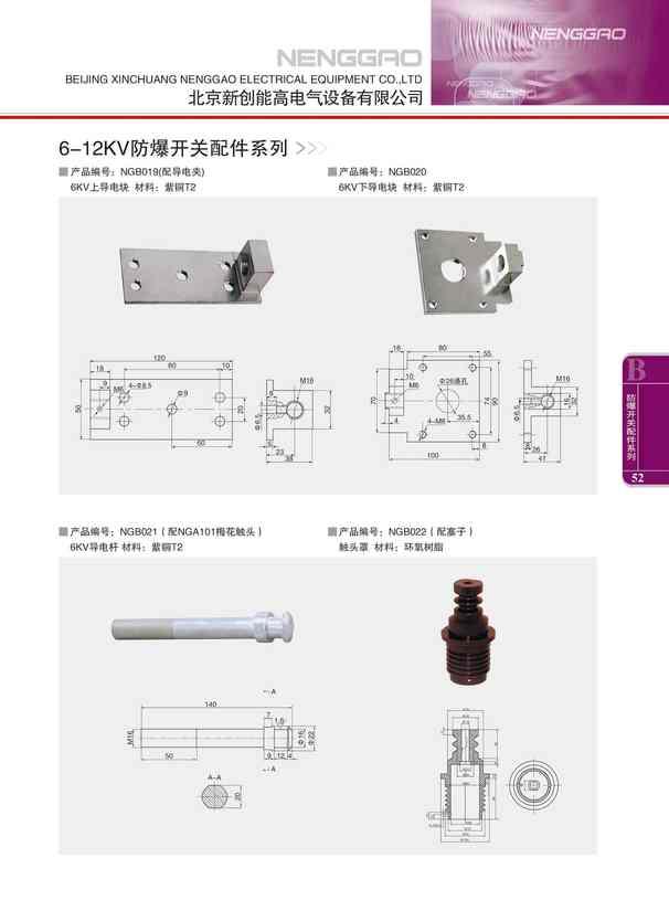 6-12KV防爆开关配件系列(图文)