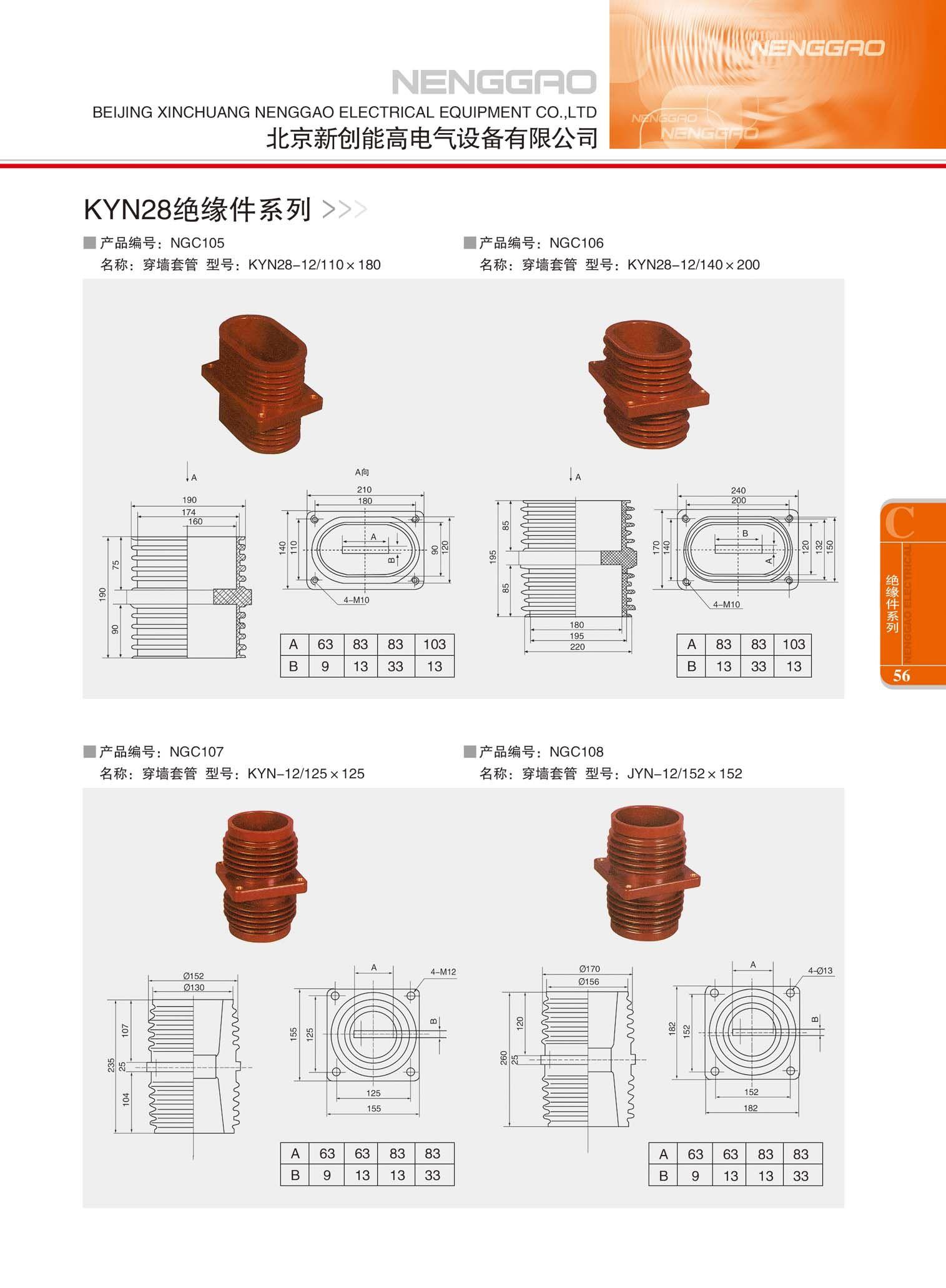 KYN28绝缘件系列