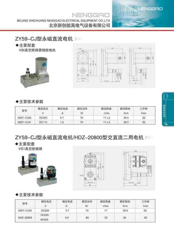 ZY59-CJ型永磁直流电机/HDZ-20800型交直流二用电机(图文)