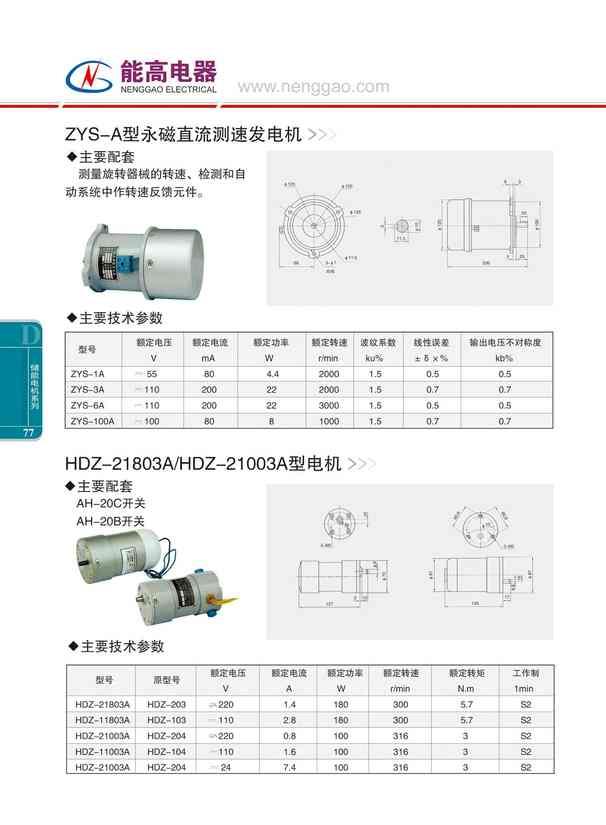 HDZ-21803A/HDZ-21003A电机(图文)