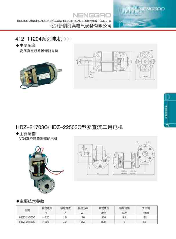412 11204系列电机(图文)
