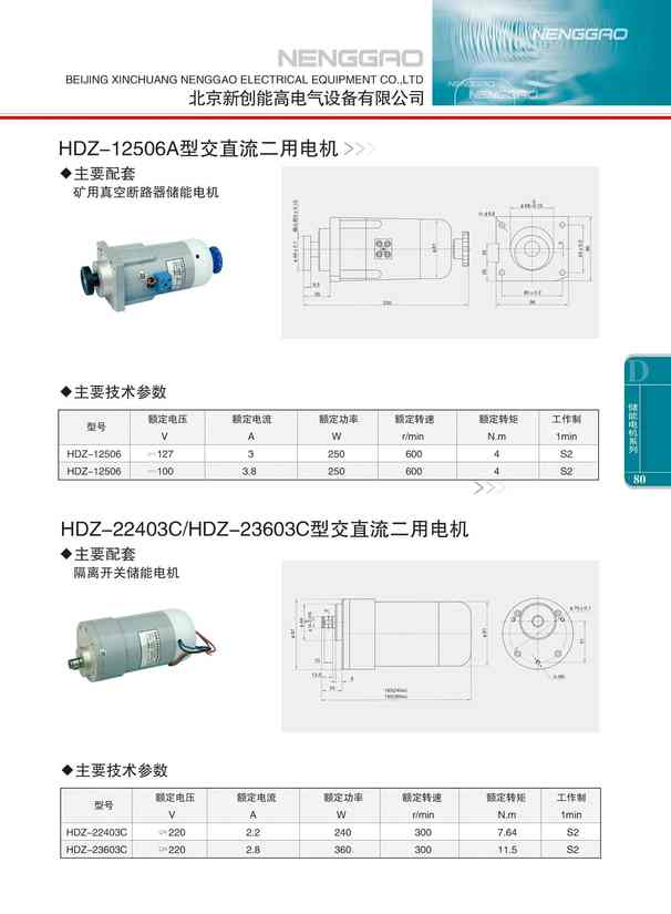 HDZ-22403CHDZ-23603C型交直流二用电机(图文)