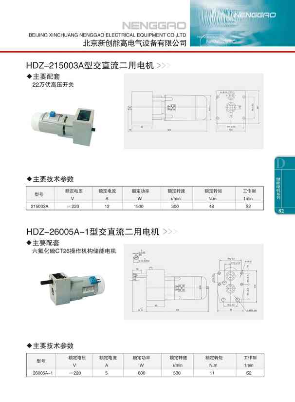 HDZ-26005A-1型交直流二用电机(图文)