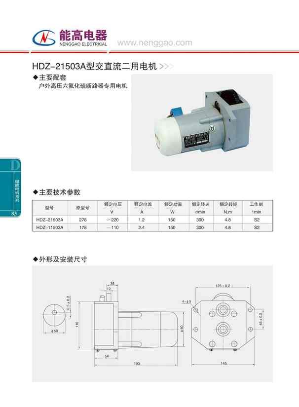 HDZ-21503A型交直流二用电机(图文)
